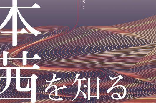 【活動情報】日本茜展|中止のお知らせ