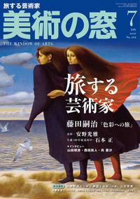 【雑誌掲載】月刊「美術の窓」7月号
