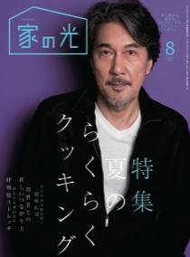 【活動情報】JAグループ「家の光」読者プレゼント