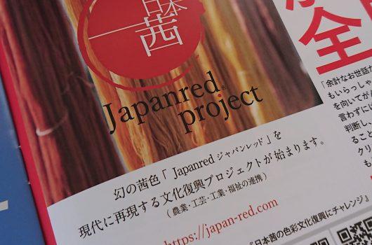 【掲載情報】「全日本プロレス」パンフレット 協賛広告