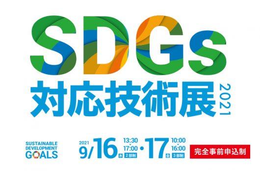 【出展情報】「SDGs対応技術展2021」に出展