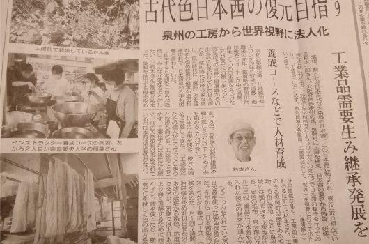 【掲載情報】繊研新聞 2021年10月6日号