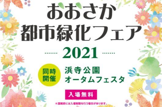 【出展情報】「おおさか都市緑化フェア2021」に出展
